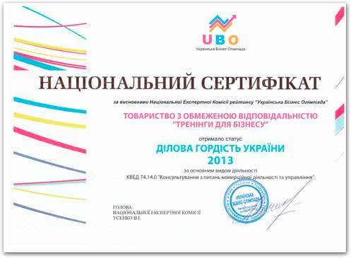 Деловая гордость Украины 2013