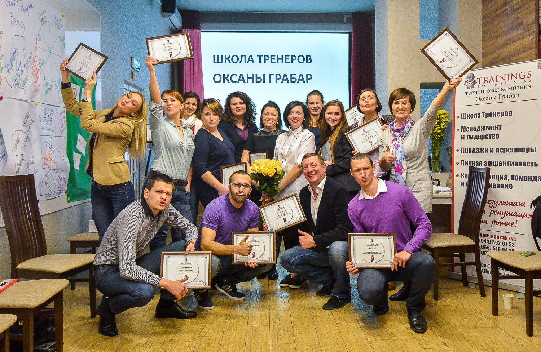 Выпускники школы тренеров Оксаны Грабар 2015