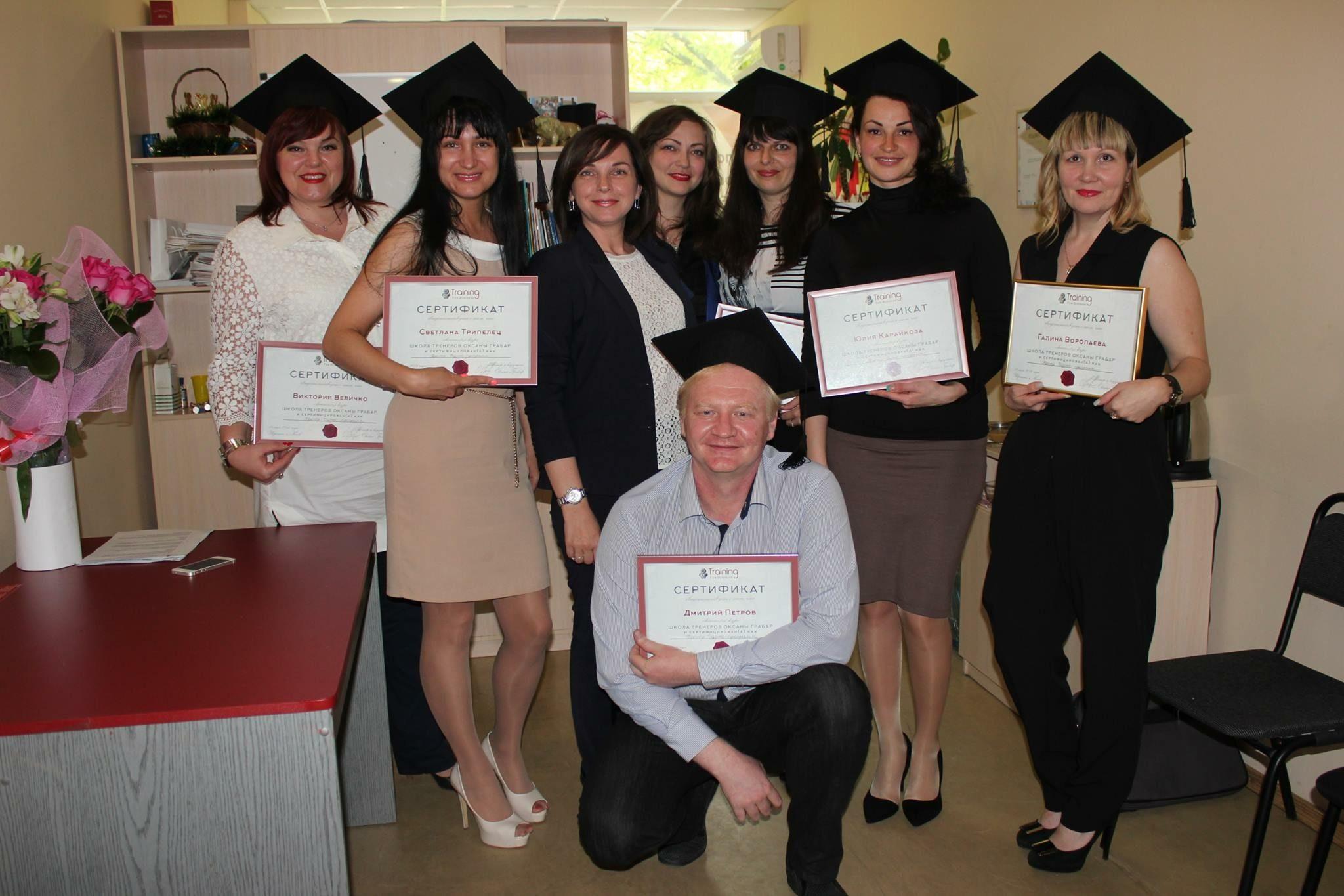 Выпускники школы тренеров Оксаны Грабар 2016