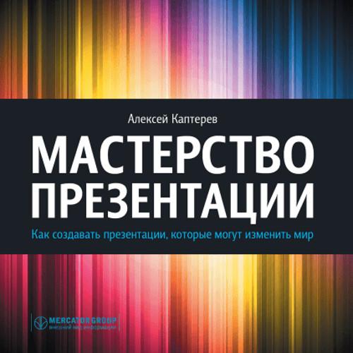 Алексей Каптерев «Мастерство презентаций»