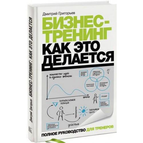 Дмитрий Григорьев, «Бизнес-тренинг. Как это делается»