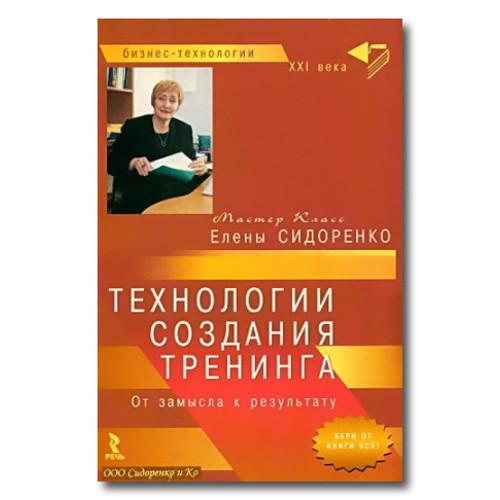 Елена Сидоренко, «Технологии создания тренинга. От замысла к результату»