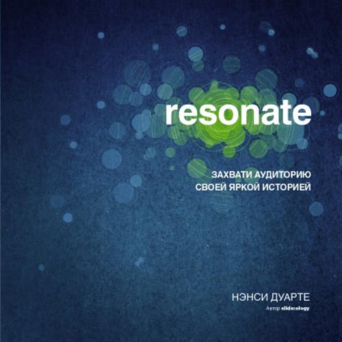 Нэнси Дуарте «Resonate. Захвати аудиторию своей яркой историей»