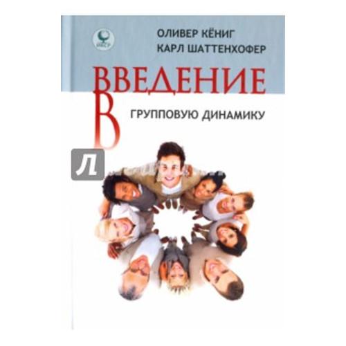 Оливер Кениг, Карл Шаттенхофер «Введение в групповую динамику»