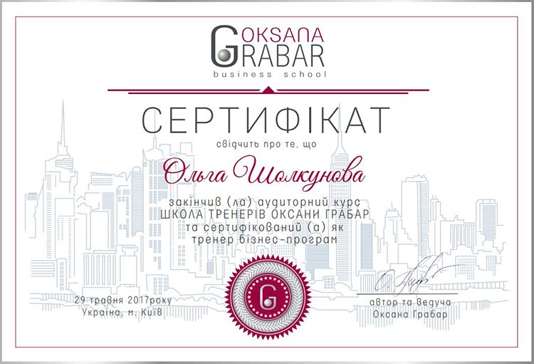 сертификат бизнес тренера